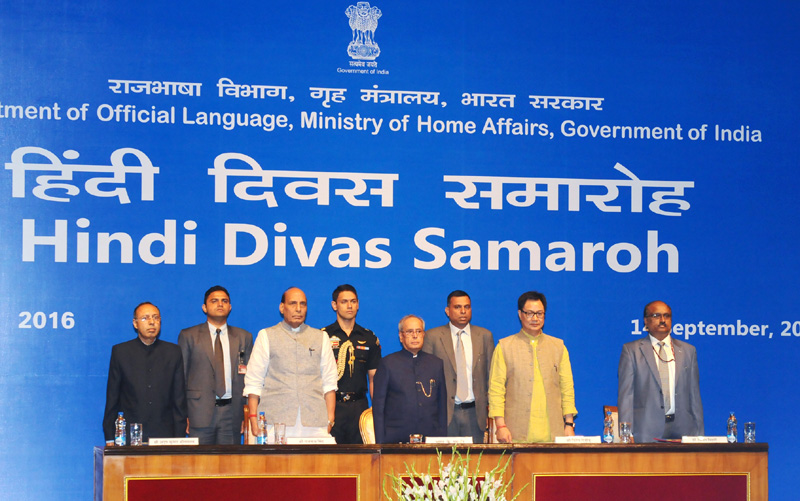 The President, Mr. Pranab Mukherjee at the Hindi Divas Samaroh, in New Delhi on September 14, 2016. The Union Home Minister, Mr. Rajnath Singh and the Minister of State for Home Affairs, Mr. Kiren Rijiju are also seen.